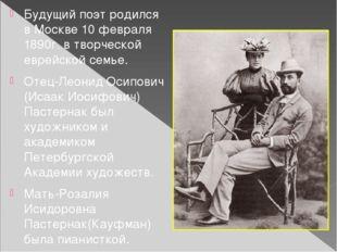 Будущий поэт родился в Москве 10 февраля 1890г. в творческой еврейской семье.