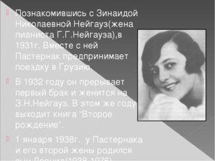 Познакомившись с Зинаидой Николаевной Нейгауз(жена пианиста Г.Г.Нейгауза),в 1