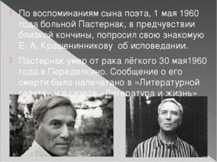 По воспоминаниям сына поэта, 1 мая 1960 года больной Пастернак, в предчувстви