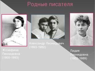 Родные писателя Жозефина Леонидовна (1900-1993) Лидия Леонидовна (1902-1989)