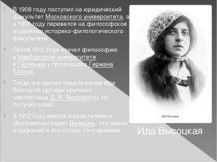 В 1908 году поступил на юридический факультетМосковского университета, а в 1