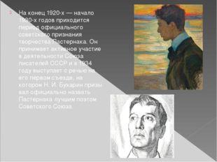 На конец 1920-х— начало 1930-х годов приходится период официального советско