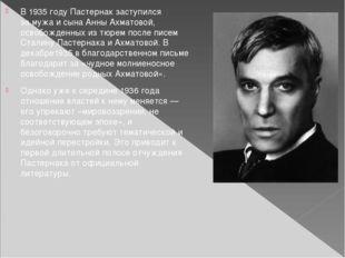 В 1935 году Пастернак заступился замужа исынаАнны Ахматовой, освобожденных