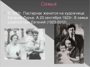 Семья В 1922г. Пастернак женится на художнице Евгении Лурье. А 23 сентября 19