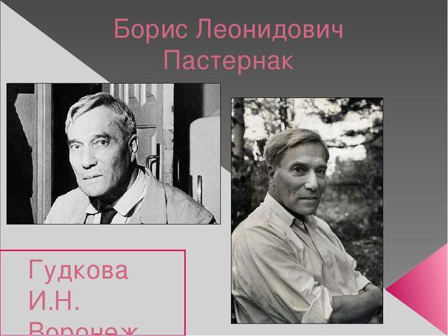 Борис Леонидович Пастернак Гудкова И.Н. Воронеж