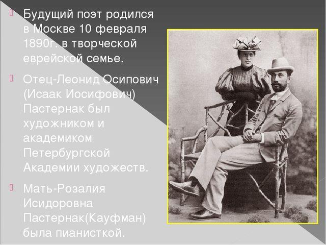 Будущий поэт родился в Москве 10 февраля 1890г. в творческой еврейской семье....