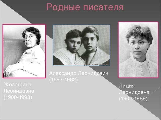 Родные писателя Жозефина Леонидовна (1900-1993) Лидия Леонидовна (1902-1989)...