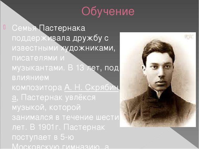 Обучение Семья Пастернака поддерживала дружбу с известными художниками, писат...