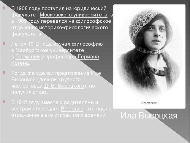 В 1908 году поступил на юридический факультетМосковского университета, а в 1...