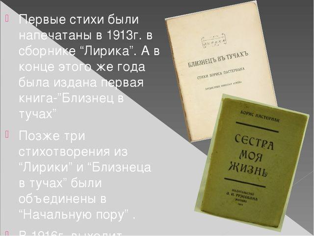 """Первые стихи были напечатаны в 1913г. в сборнике """"Лирика"""". А в конце этого же..."""