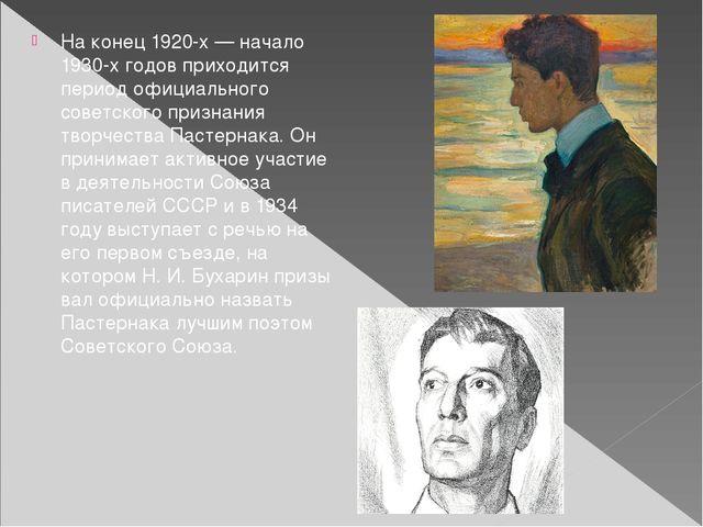 На конец 1920-х— начало 1930-х годов приходится период официального советско...