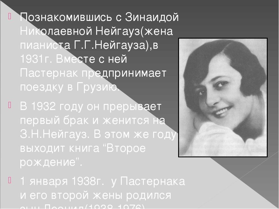 Познакомившись с Зинаидой Николаевной Нейгауз(жена пианиста Г.Г.Нейгауза),в 1...