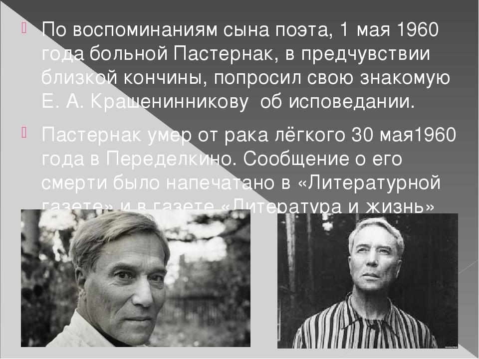 По воспоминаниям сына поэта, 1 мая 1960 года больной Пастернак, в предчувстви...