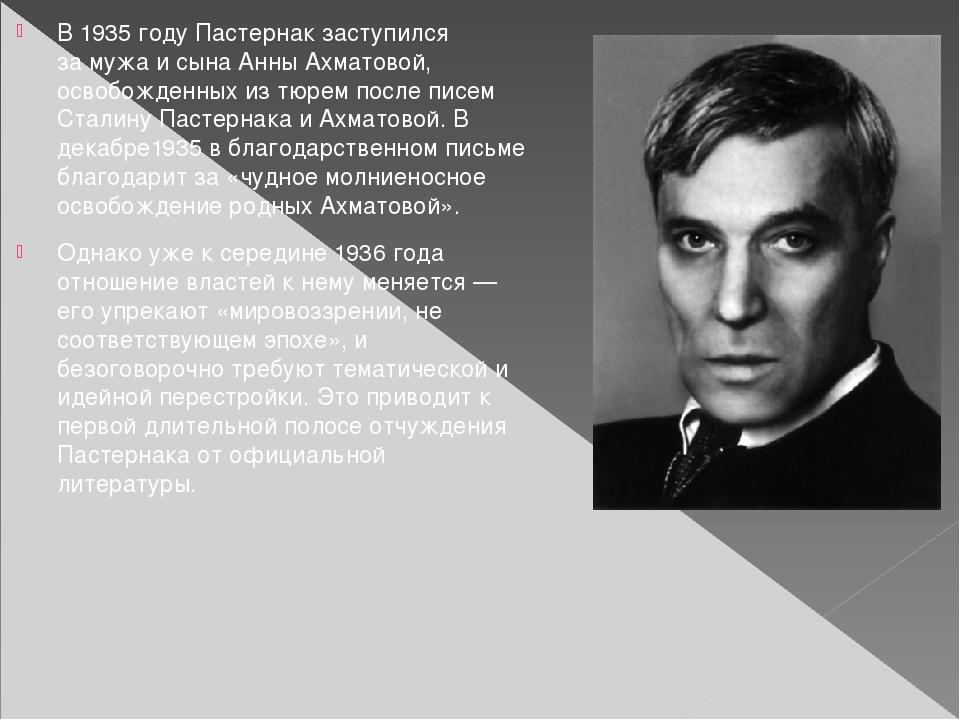 В 1935 году Пастернак заступился замужа исынаАнны Ахматовой, освобожденных...