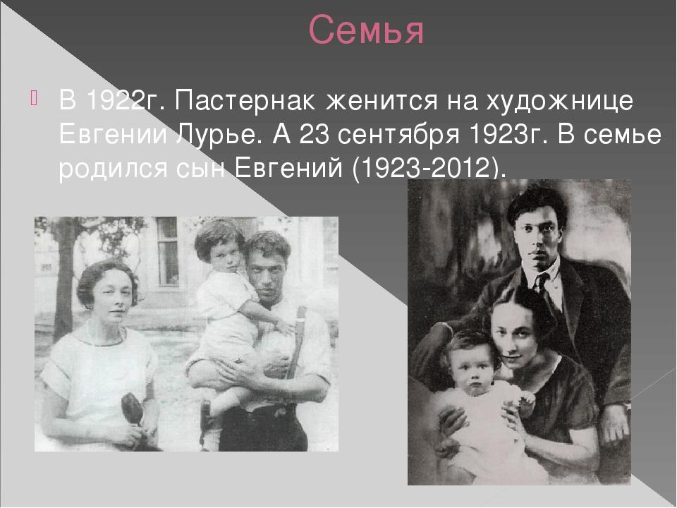 Семья В 1922г. Пастернак женится на художнице Евгении Лурье. А 23 сентября 19...