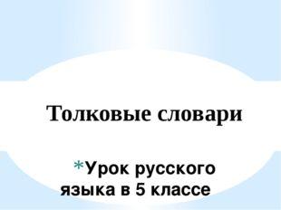 Урок русского языка в 5 классе Толковые словари