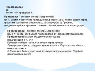Предгрозовой`Толковый словарь Ефремовой` прил. 1) Такой, как бывает перед гро