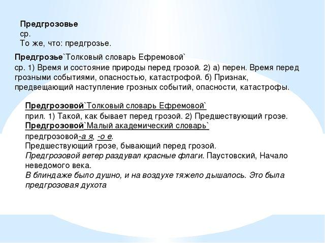 Предгрозовой`Толковый словарь Ефремовой` прил. 1) Такой, как бывает перед гро...