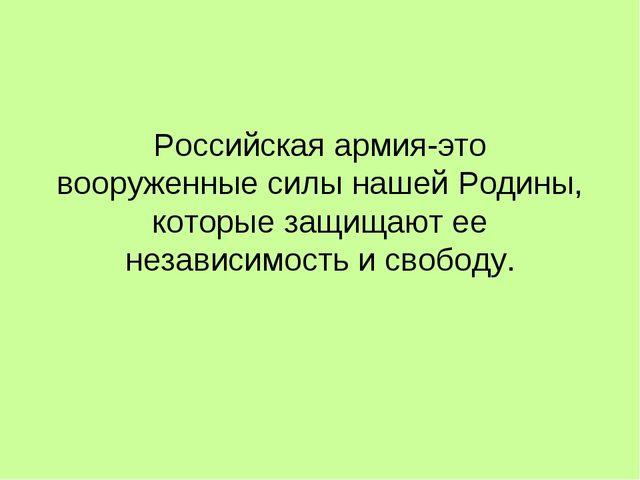 Российская армия-это вооруженные силы нашей Родины, которые защищают ее незав...