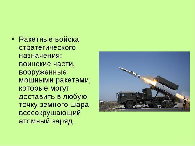 Ракетные войска стратегического назначения: воинские части, вооруженные мощны...