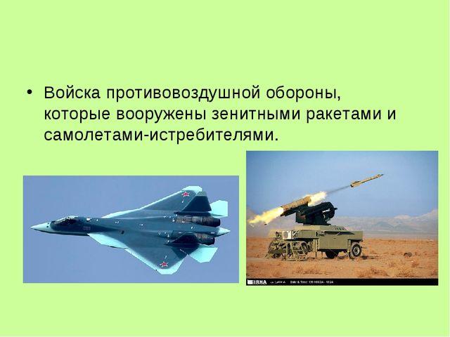 Войска противовоздушной обороны, которые вооружены зенитными ракетами и самол...