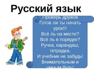 Русский язык Проверь дружок Готов ли ты начать урок!!! Всё ль на месте? Всё л