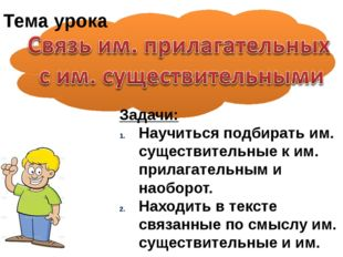 Тема урока Задачи: Научиться подбирать им. существительные к им. прилагатель