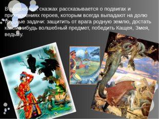 В волшебных сказках рассказывается о подвигах и приключениях героев, которым