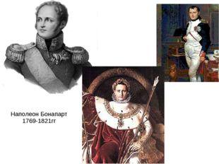 Наполеон Бонапарт 1769-1821гг
