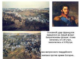 Основной удар французов пришёлся на левый фланг- Багратионовы флеши. Атака на