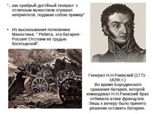 Генерал Н.Н.Раевский (1771-1829г.г.) Во время Бородинского сражения батарея,