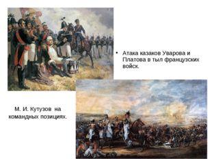 М. И. Кутузов на командных позициях. Атака казаков Уварова и Платова в тыл фр