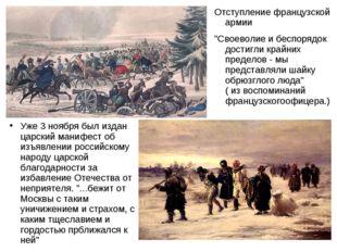 О Уже 3 ноября был издан царский манифест об изъявлении российскому народу ца