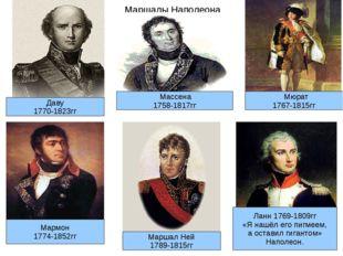 Маршалы Наполеона Маршал Ней 1789-1815гг Мюрат 1767-1815гг Даву 1770-1823гг М