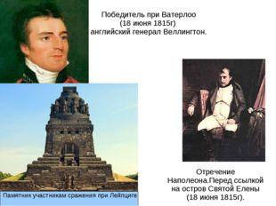 Битва под Лепцигом 4-7 октября 1813г.(памятник участникам сражения). Победите