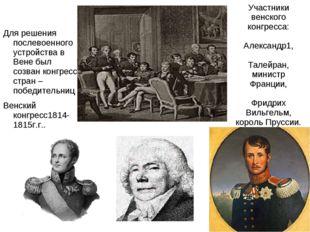 Участники венского конгресса: Александр1, Талейран, министр Франции, Фридрих