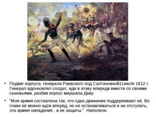 Под Подвиг корпуса генерала Раевского под Салтановкой11июля 1812 г. Генерал в