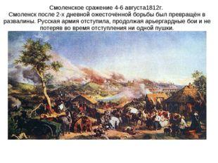 Смоленское сражение 4-6 августа1812г. Смоленск после 2-х дневной ожесточённой