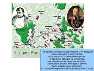 Из приказа начальника артиллерии 1-ой Западной армии генерала А.И.Кутайсова: