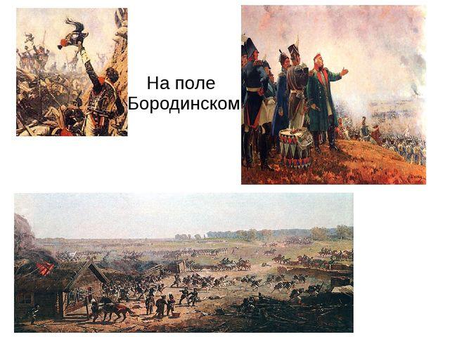 На поле Бородинском