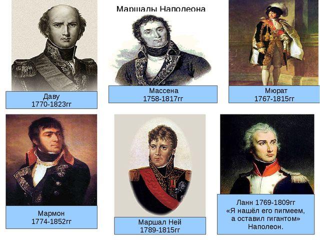 Маршалы Наполеона Маршал Ней 1789-1815гг Мюрат 1767-1815гг Даву 1770-1823гг М...