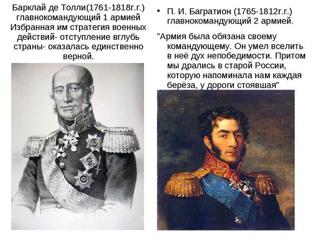 Барклай де Толли(1761-1818г.г.) главнокомандующий 1 армией Избранная им страт...