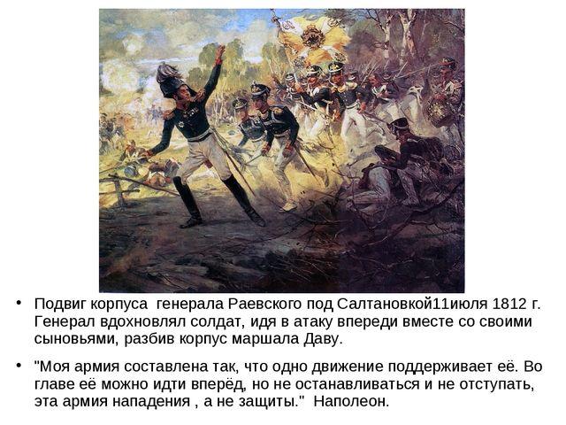 Под Подвиг корпуса генерала Раевского под Салтановкой11июля 1812 г. Генерал в...