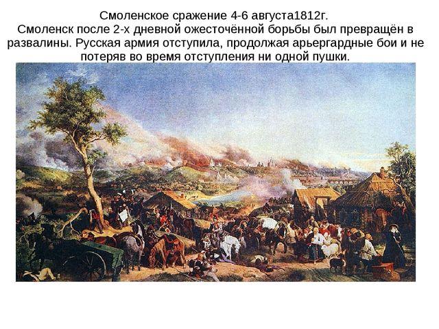 Смоленское сражение 4-6 августа1812г. Смоленск после 2-х дневной ожесточённой...