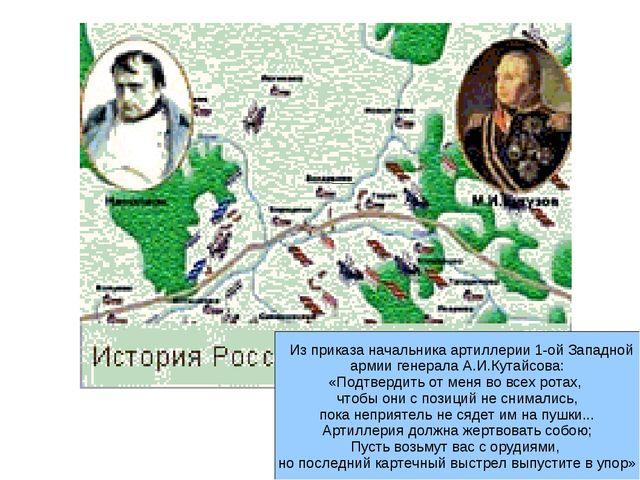 Из приказа начальника артиллерии 1-ой Западной армии генерала А.И.Кутайсова:...