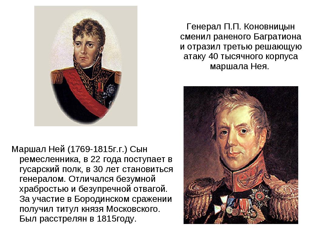 Генерал П.П. Коновницын сменил раненого Багратиона и отразил третью решающую...
