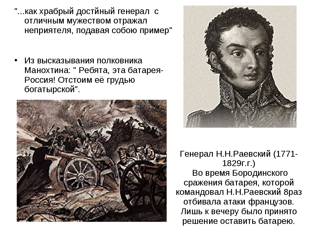 Генерал Н.Н.Раевский (1771-1829г.г.) Во время Бородинского сражения батарея,...