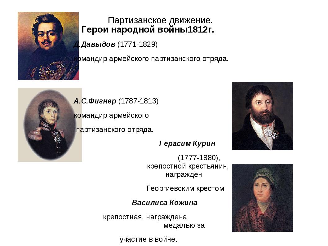 Партизанское движение. Герои народной войны1812г. Д.Давыдов (1771-1829) коман...