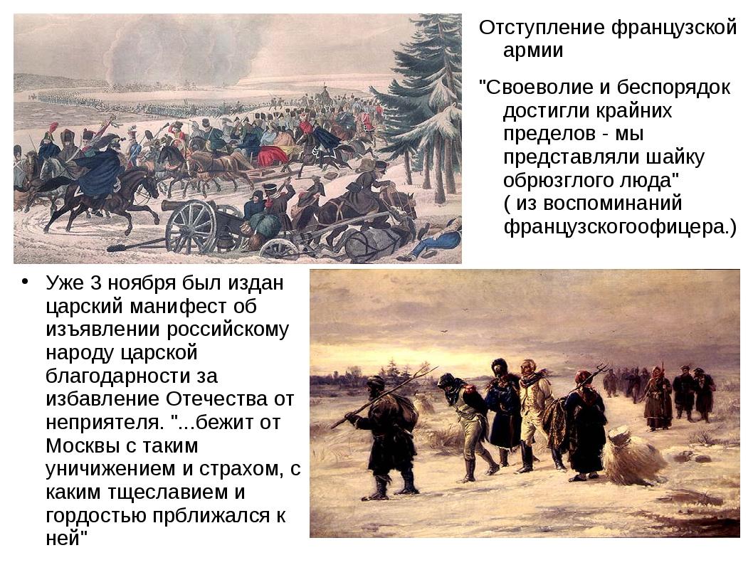 О Уже 3 ноября был издан царский манифест об изъявлении российскому народу ца...