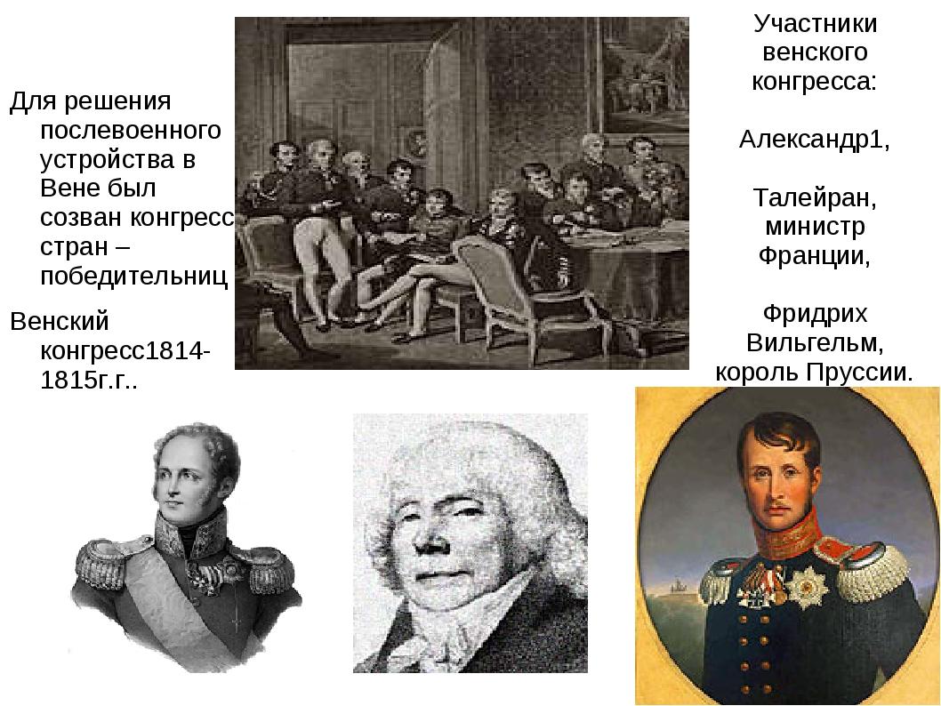 Участники венского конгресса: Александр1, Талейран, министр Франции, Фридрих...